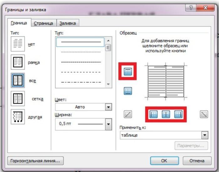 В графическом интерфейсе, в группе «Образец» нажимаем на кнопки с изображением верхней и боковых границ
