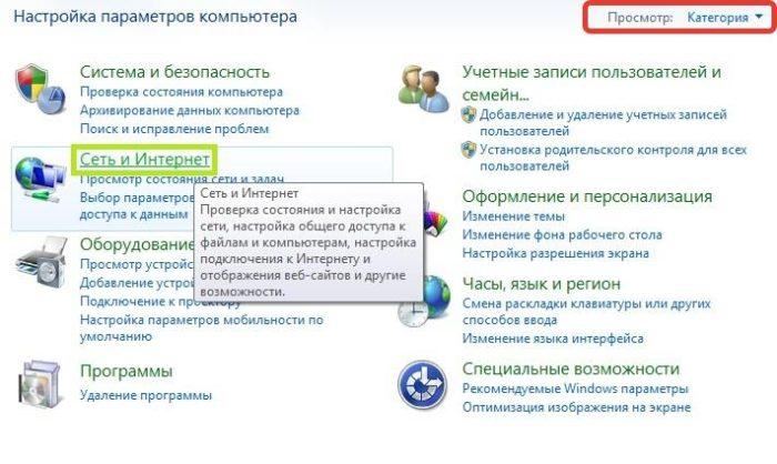 В категории «Просмотр» выставляем значение «Категория», находим и открываем раздел «Сеть и Интернет»