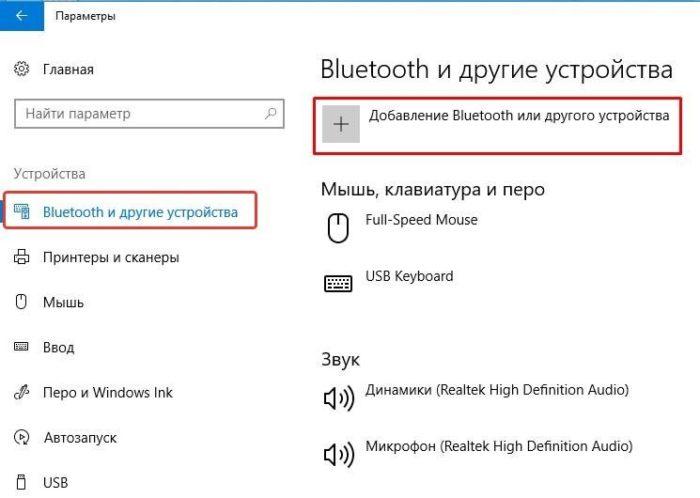 В лицензионной версии открываем пункт «Bluetooth и другие устройства», в правой части нажимаем на «Добавление Bluetooth или другого устройства»