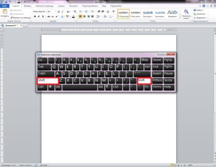 В нижнем левом углу клавиатуры находим кнопку «Шифт». нажимаем на нее, что бы написать заглавную большую букву
