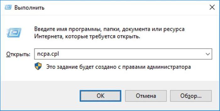 В окне «Выполнить» вводим команду «ncpa.cpl», нажимаем «Enter»