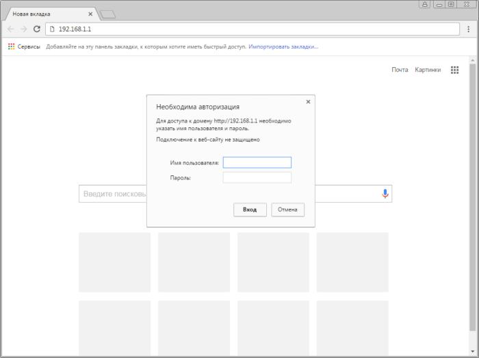 В поиске браузера пишем 192. 168. 1 и вводим стандартный логин и пароль admin