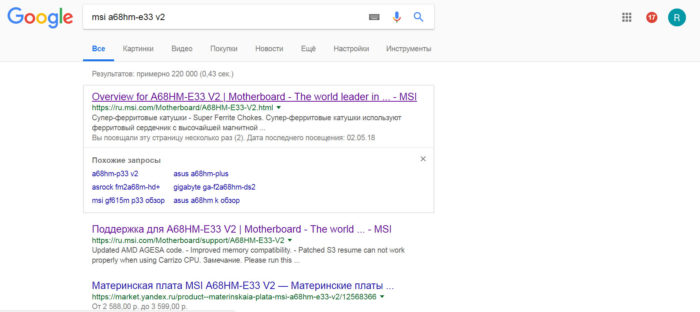 В поисковик любого браузера вводим название материнской платы, переходим на официальный сайт производителя