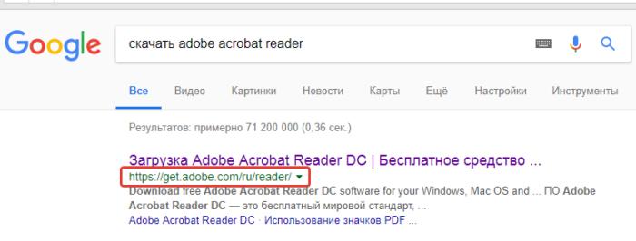 В поисковой строке любого браузера вводим «скачать adobe acrobat reader»