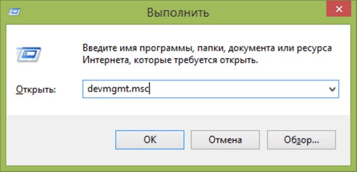 В поле «Открыть» вводим команду «devmgmt.msc», нажимаем «Enter»