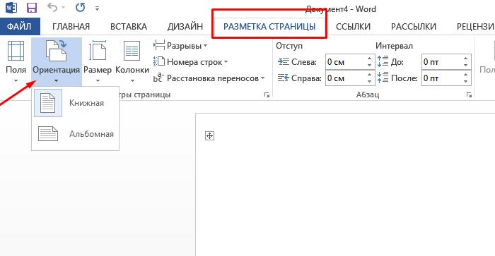 В разделе «Разметка страницы», щелкаем по кнопке «Ориентация», выбираем подходящую