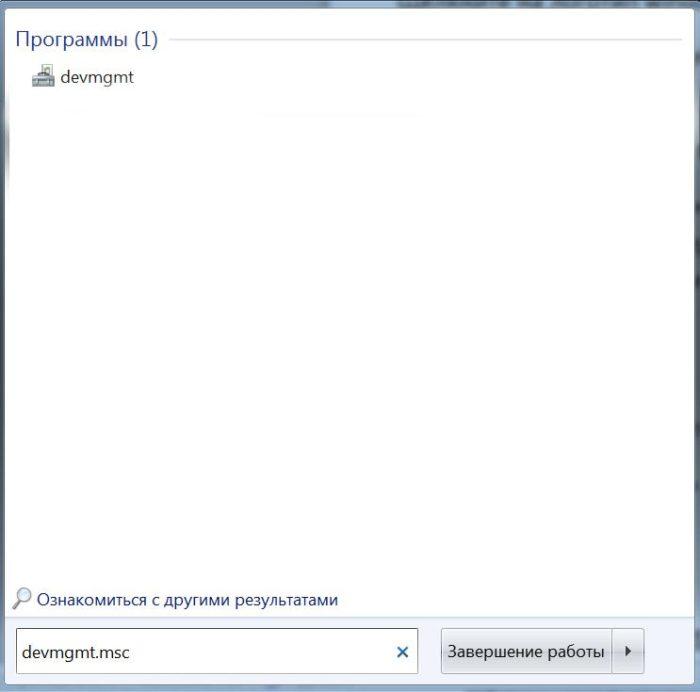 В строке поиска «Пуск» пишем «devmgmt.msc», открываем появившийся инструмент