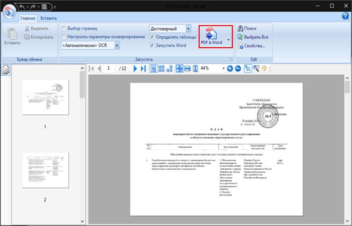Во вкладке «Главная» выбираем функцию «PDF в Word»