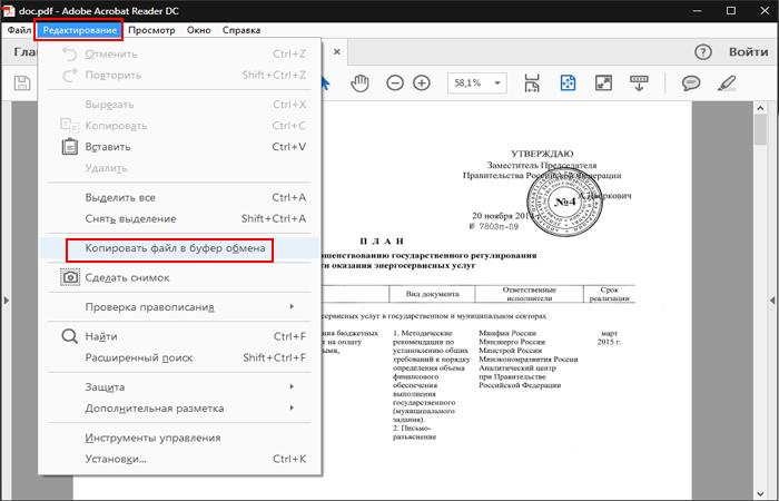 Во вкладке «Редактирование» выбираем пункт «Копировать файл в буфер обмена»