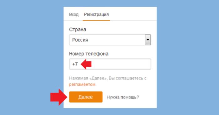 Восстанавливаем профиль с помощью мобильного номера, привязанного к аккаунту