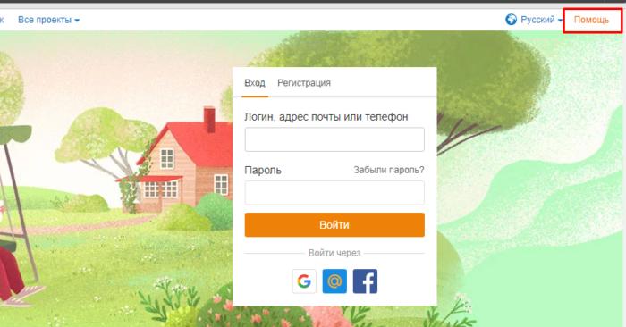Восстановление профиля с помощью техподдержки сайта Одноклассники
