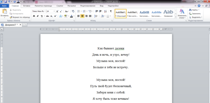 Вводим с клавиатуры текст, отпуская клавишу «Шифт» для ввода маленьких букв
