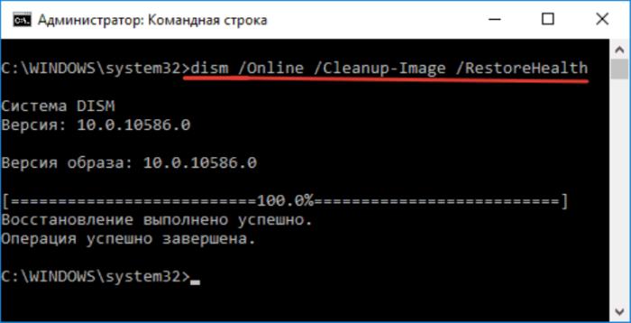 Вводим следующую команду «dism /Online /Cleanup-Image /RestoreHealth», нажимаем «Enter»