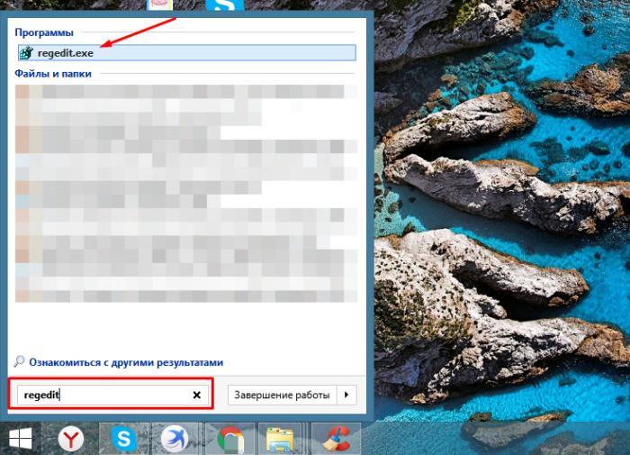 Вводим слово «regedit» в поисковую строку меню «Пуск», щелкаем по программе