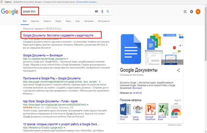 Вводим в поисковую строку «Google docs»