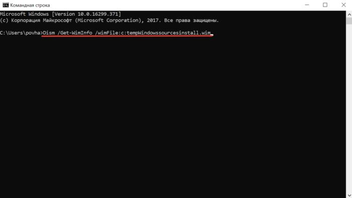 Вводим в поле команду «Dism /Get-WimInfo /wimFile:c:tempWindowssourcesinstall.wim»