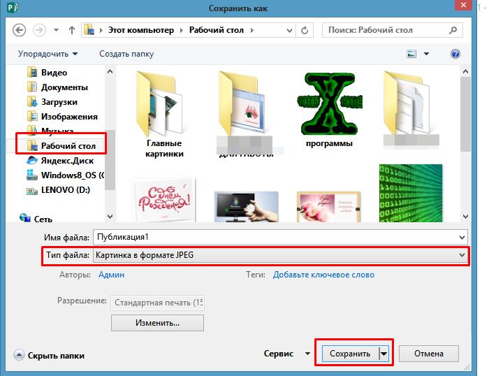 Выбираем «Рабочий стол», в поле «Тип файла», выбираем «Картинка в формате JPEG», нажимаем «Сохранить»
