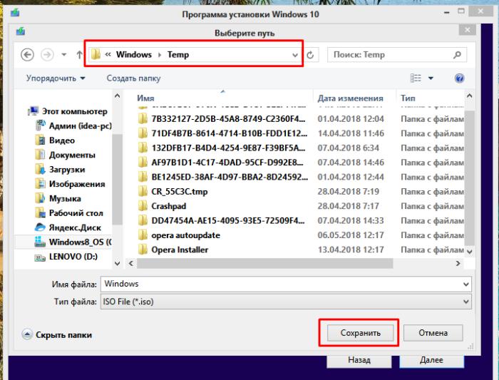 Выбираем папку для хранения файла, имя и тип файла оставляем без изменения, нажимаем «Сохранить»