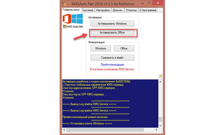 Выбираем продукт Windows и нажимаем кнопку «Активация»