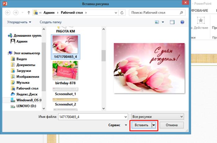 Как создать открытку на компьютере видео, картинки