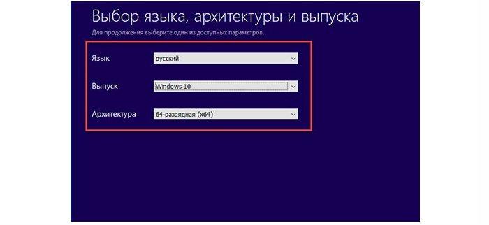 Выбираем язык, выпуск и архитектуру Windows, затем нажимаем «Далее»
