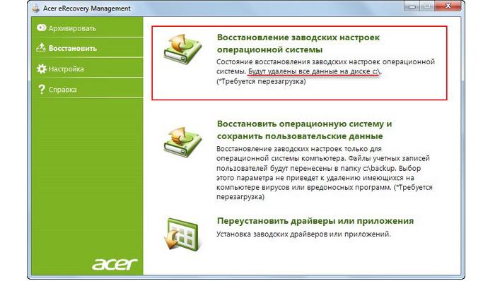Выбираем «Восстановление заводских настроек операционной системы»