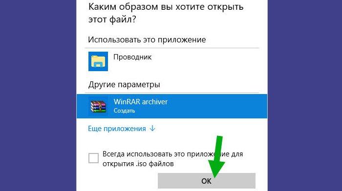 Выбираем «WinRAR» или «Zip», нажимаем «Ок»