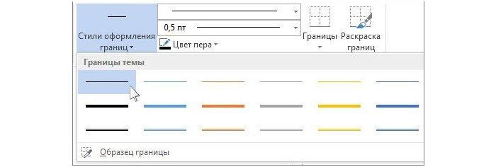 Vybiraem-funkciju-Stili-oformlenija-tablic-.jpg