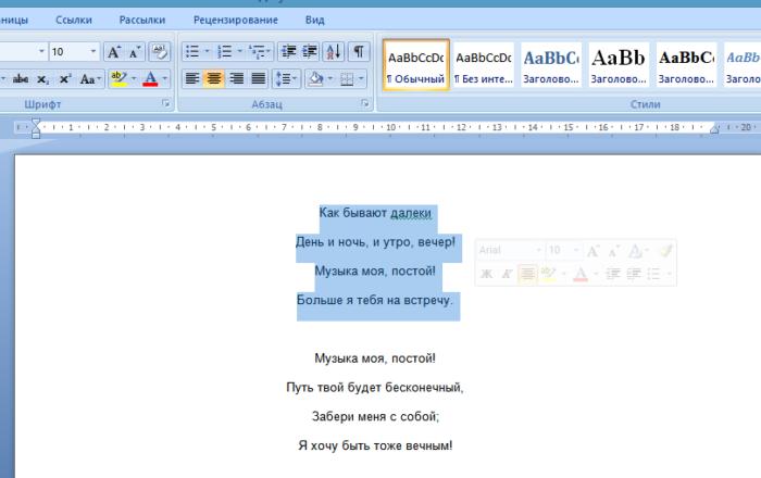 Выделим мышкой слово или словосочетание, буквы которого хотим видоизменить
