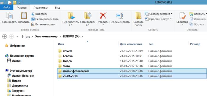 Выделяем эти файлы и кликаем по ним правой кнопкой мыши