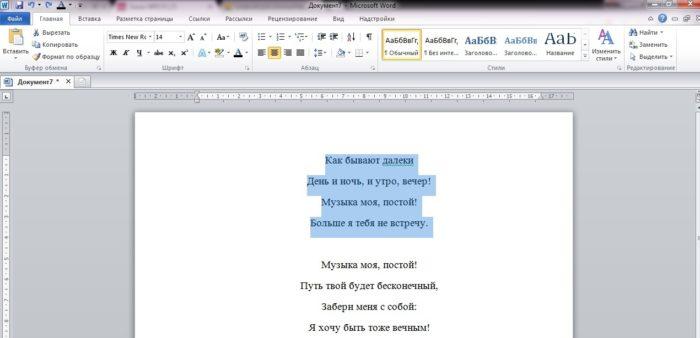 Выделяем мышью фрагмент текста, который необходимо будет изменить