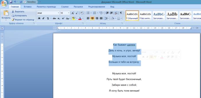Выделяем мышью слово или предложение, которое нужно будет отредактировать