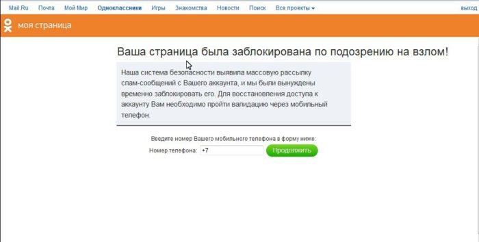 Заблокированный профиль по подозрению на взлом