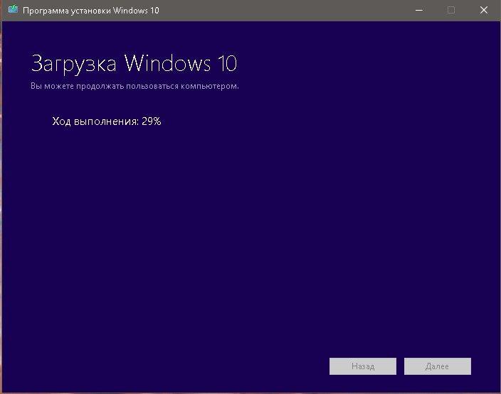 Загрузка Windows 10 на носитель
