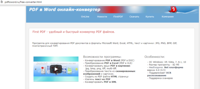 Заходим на официальный сайт разработчика программы FirstPDF