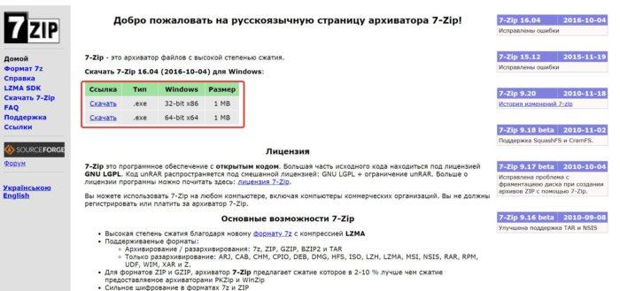 Заходим на сайт разработчик программы 7 Zip и нажимаем «Скачать» подходящий вариант для нашей системы Виндовс