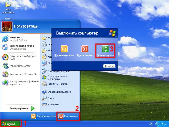 Закрываем «Regedit« и перезагружаем компьютер