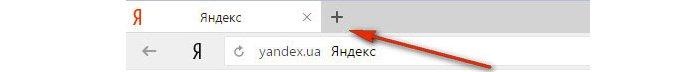 Запускаем браузер и нажимаем на «+»