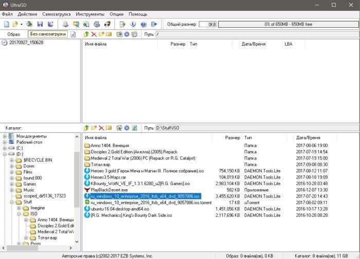 Запускаем программу и находим нужный файл