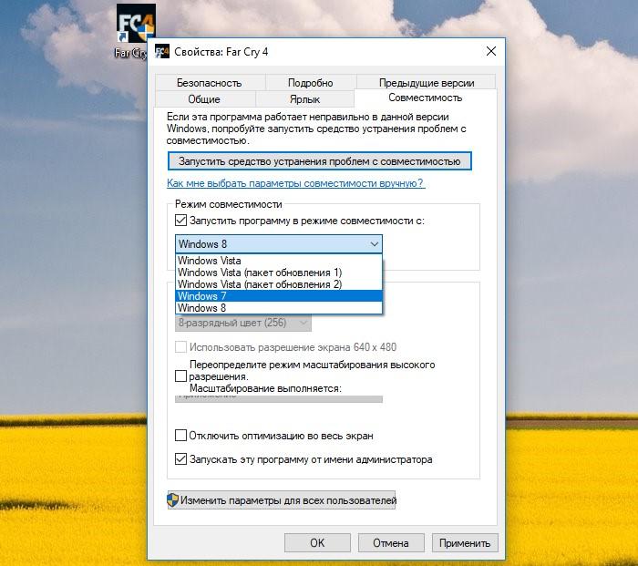 Запускаем программу в режиме совместимости с ранними версиями Windows
