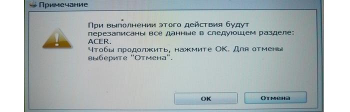 Жмем «ОК»