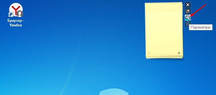 Для настройки гаджета нажимаем иконку «Параметры» (изображения гаечного ключа)