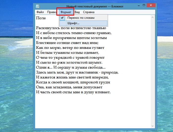 Для редактирования текста используем вкладку «Формат», что бы текст не растянулся, ставим галочку на опцию «Перенос по словам»