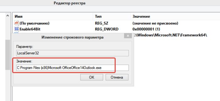 Двойным левым кликом открываем параметр «LocalServer32», в поле значения вставляем «C:Program Files (x86)Microsoft OfficeOffice14Outlook.exe», нажимаем «ОК»