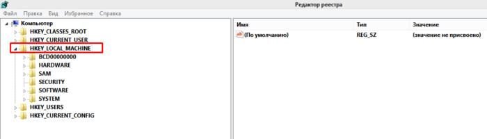 Двойным левым кликом раскрываем папку «HKEY_LOCAL_MACHINE»