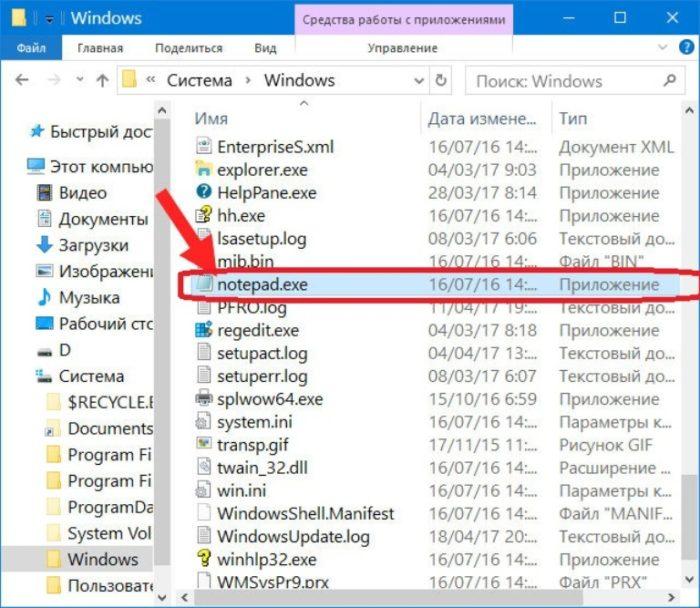 Ищем файл «notepad.exe» и открываем двойным кликом левой кнопки мышки