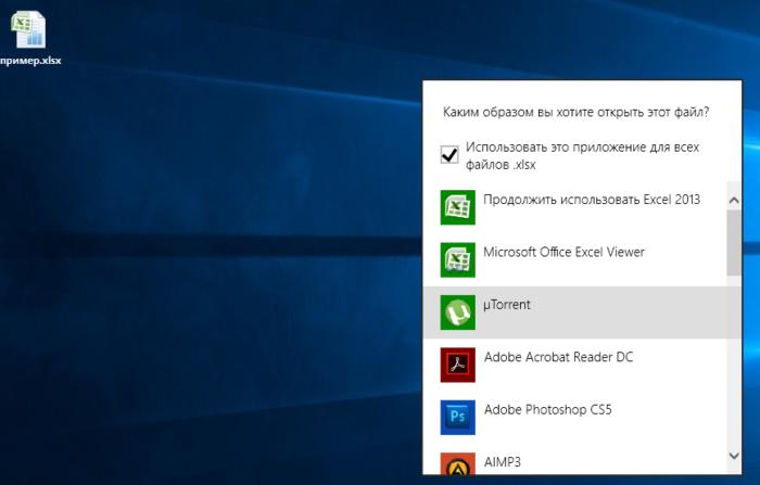 Ищем подходящую программу и щелкаем по ней, ставим галочку на пункт «Использовать это приложение для всех файлов .xlsx»