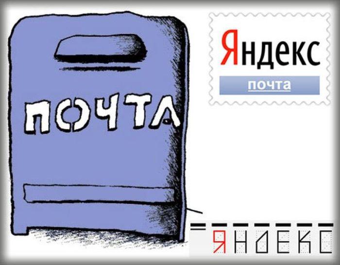 Картинки в яндекс почте