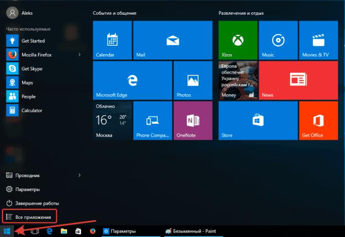 Кликаем по иконке логотипа Windows, открываем «Все приложения»