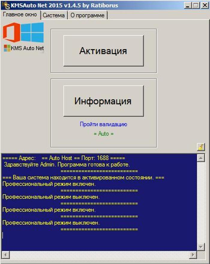 Кликаем по кнопке «Активация»